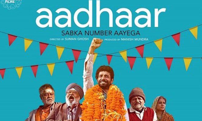 Aadhaar Sabka Number Aayega